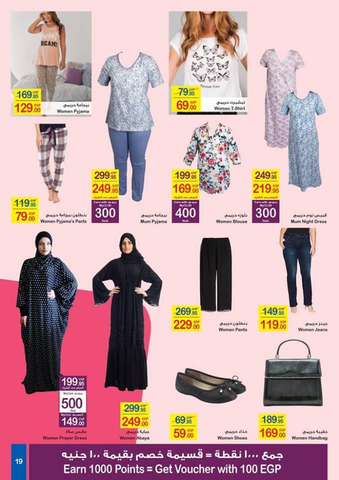 ff306a2dc بالأسعار والصور  تخفيضات هائلة من ''كارفور'' على الملابس والمفروشات ...